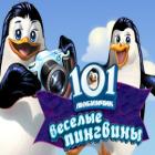 101 любимчик. Весёлые пингвины игра