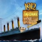 1912 Титаник. Уроки прошлого игра