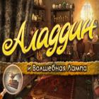 Аладдин и Волшебная лампа игра
