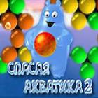 Спасая Акватика 2 игра