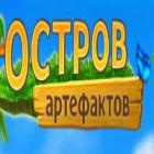 Остров Артефактов игра