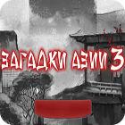 Asian Riddles 3 игра