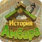 История амбара. Коллекционное издание игра