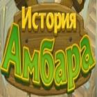 История амбара игра