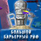 Большой Барьерный риф игра