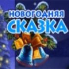 Новогодняя Сказка игра