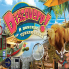 Discovery! В поисках приключений игра