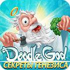 Doodle God. Секреты генезиса игра