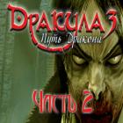 Дракула. Путь Дракона. Часть II игра