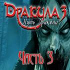 Дракула. Путь Дракона. Часть III игра