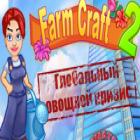Farm Craft 2. Глобальный овощной кризис игра