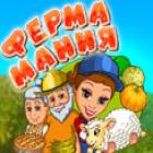 Ферма Мания игра