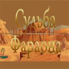 Судьба Фараона игра