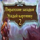Пиратские загадки. Угадай картинку 2 игра