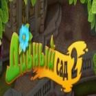 Дивный Сад 2 игра