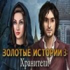 Золотые Истории 3. Хранители игра