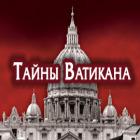 Мистические истории. Тайны Ватикана игра