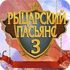 Рыцарский Пасьянс 3 игра