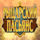 Рыцарский Пасьянс игра
