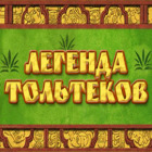 Легенда Тольтеков игра