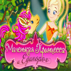 Маленькая принцесса и Единорог игра