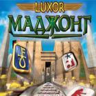 Маджонг Luxor игра