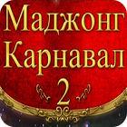 Маджонг Карнавал 2 игра