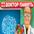 Доктор Память игра