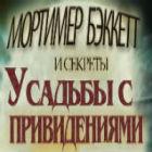 Мортимер Бэккетт и секреты усадьбы с привидениями игра