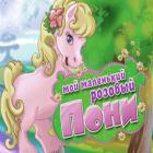 Мой Маленький Розовый Пони игра
