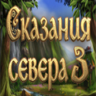 Northern Tale 3 игра