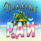 Пляжный Рай игра