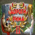 Дороги Рима 2 игра