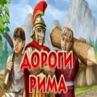 Дороги Рима игра