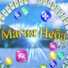 Магия Неба игра