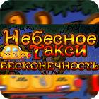 Небесное такси 6. Бесконечность игра