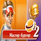 Мастер Бургер 2 игра