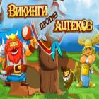 Викинги против ацтеков игра