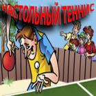 Настольный теннис игра