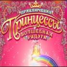 Приключения Принцессы. Волшебная радуга игра