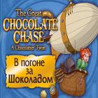 В погоне за Шоколадом игра