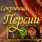 Сокровища Персии игра