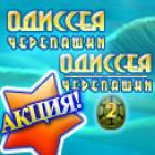 Одиссея Черепашки 1+2 игра