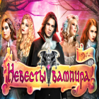 Невесты вампира игра