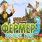 Youda Фермер 3. Времена года игра