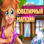 Youda Ювелирный магазин игра