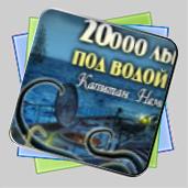 20 000 лье под водой: Капитан Немо игра