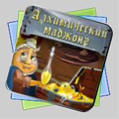 Алхимический маджонг игра