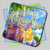 Алиса в стране чудес игра