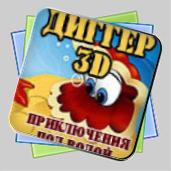 Диггер 3D Приключения под водой игра